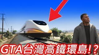 【金電玩】超級快! GTA台灣高鐵環島之旅 幾分鐘能繞完一圈呢?《GTA5 MOD》
