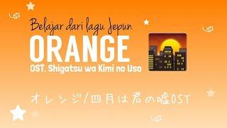 Belajar dari OST. SHIGATSU WA KIMI NO USO - Orange ★日本の歌で日本語を勉強しよう!★オレンジ/7!!/四月は君の嘘