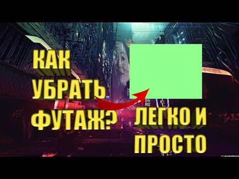 Как убрать футаж(зелёный фон) на видео???Легко и просто!!!