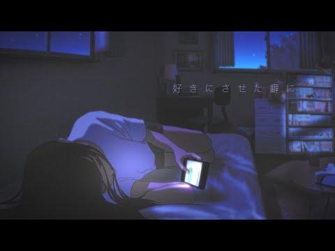 あれくん「好きにさせた癖に」Official Music Video