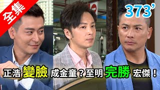 炮仔聲 第373集 The sound of happiness EP373【全】|ONE BOY 冰鋒衣