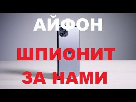 iPhone 11 Pro уличили в слежке за пользователями. Айфон шпионит за нами!