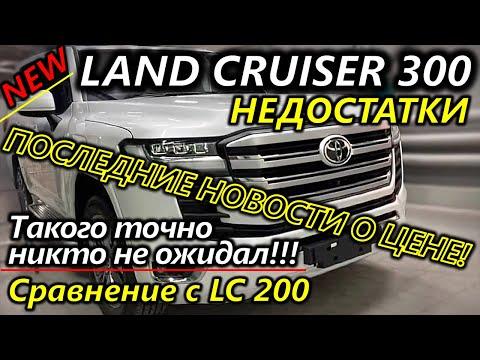 Новый TOYOTA LAND CRUISER 300 2022 vs LAND CRUISER 200. НЕДОСТАТКИ! Известна цена.