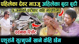 यो भिडियो भर्खरै हेर्नुहोस त । Nepal update Gulmi