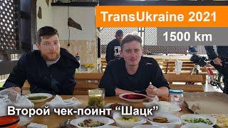 TransUkraine 2021. ТрансЮкрейн 2021