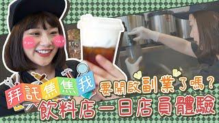 [拜託焦焦我]要開啟副業了嗎? 飲料店一日店員體驗 feat.茶水Tea Water
