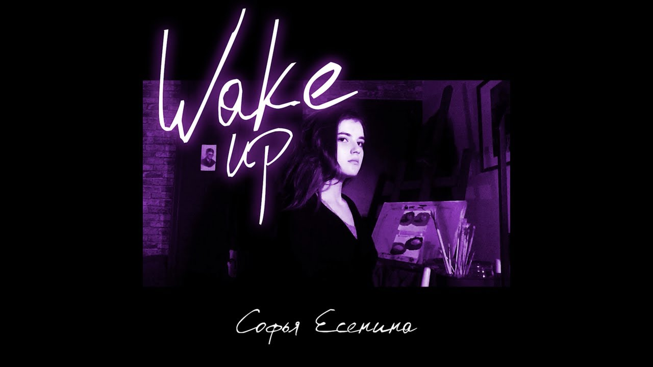 Софья Есенина — Wake Up