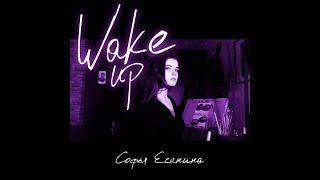 Софья Есенина - Wake Up