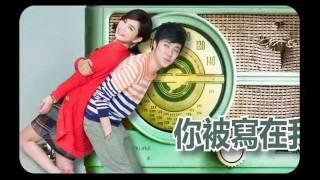 【你被寫在我的歌裡】青峰.陳嘉樺『家堯钢琴版』