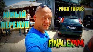 Сколько заработал юный перекуп на Ford Focus? Часть 7|Финал