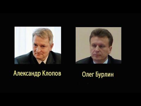 Заказное убийство, Олег Бурлин и Александр Клопов из ФСБ заказали