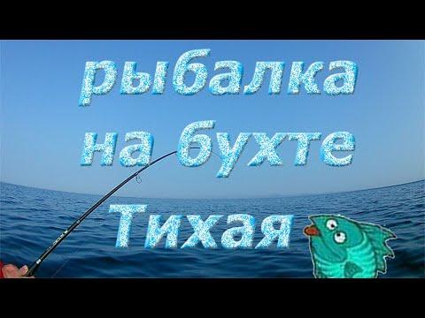Бухта тихая ловля камбалы Рыбалка в приморье 2019