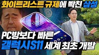 일본 화이트리스트 규제에 빡친 삼성, PC방보다 빠른 갤럭시 S11 세계최초 개발ㅣfaster than a computer Developed  Galaxy S11 [ENG SUB]