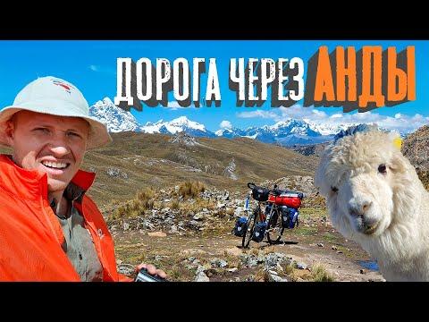 День из жизни велопутешественника | Перу | #3
