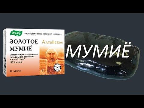 Мумиё - полезные свойства. как принимать мумиё.