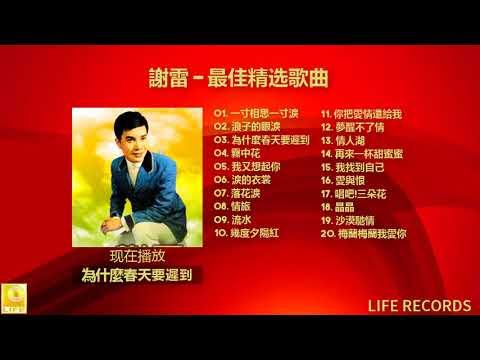 謝雷 Xie Lei - 最佳精选歌曲 Zui Jia Jing Xuan Gequ
