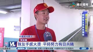 【亞錦賽精華】中華vs香港  中國vs南韓