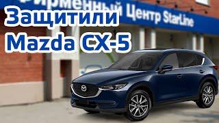 Защита от угона Mazda CX5 при помощи Starline X96. Что вышло?