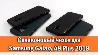 ОБЗОР: Силиконовый Чехол-Накладка для Samsung Galaxy A8 Plus SM-A730 2018 года