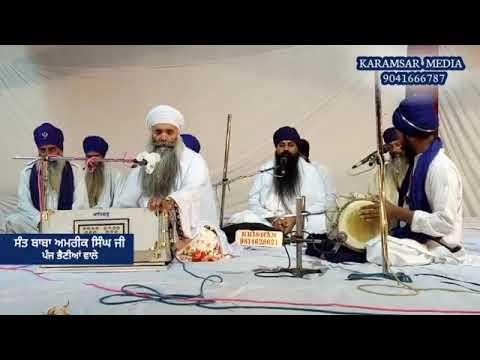 Sant Baba Amrik Singh Ji Panj Bhenia Wale | ਸੰਤ ਬਾਬਾ ਅਮਰੀਕ ਸਿੰਘ ਜੀ ਪੰਜ ਭੈਣੀਅਾਂ ਵਾਲੇ