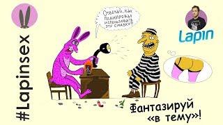 ФАНТАЗИИ СПАСАЮТ СЕКС