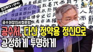 [최강욱TV] ep41-공수처, 다산 정약용 정신으로 …