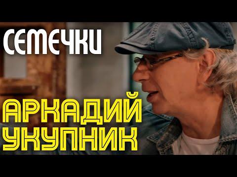 Аркадий Укупник СЕМЕЧКИ Официальное видео