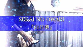 【歌詞付き】向日葵/SEKAI NO OWARI ギターcover