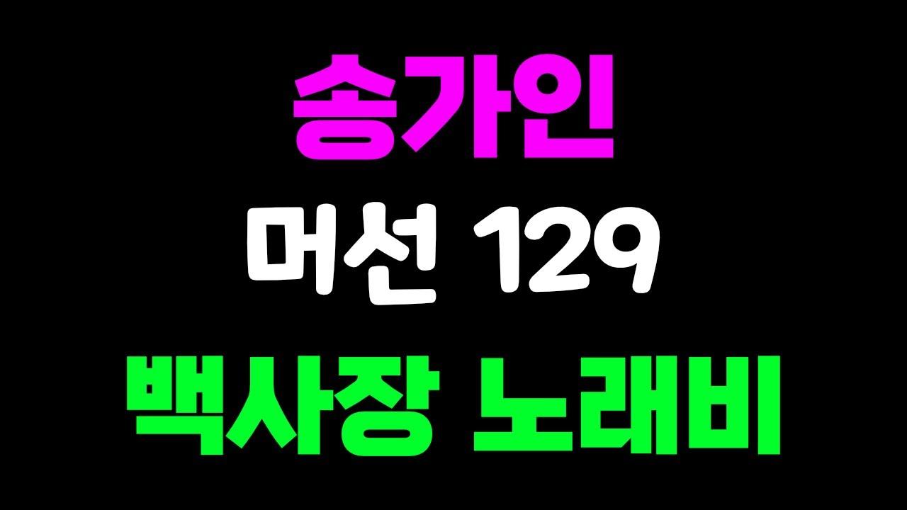 송가인 머선129 백사장 노래비 트로트닷컴