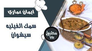 سمك الفيليه سيشوان - ايمان عماري