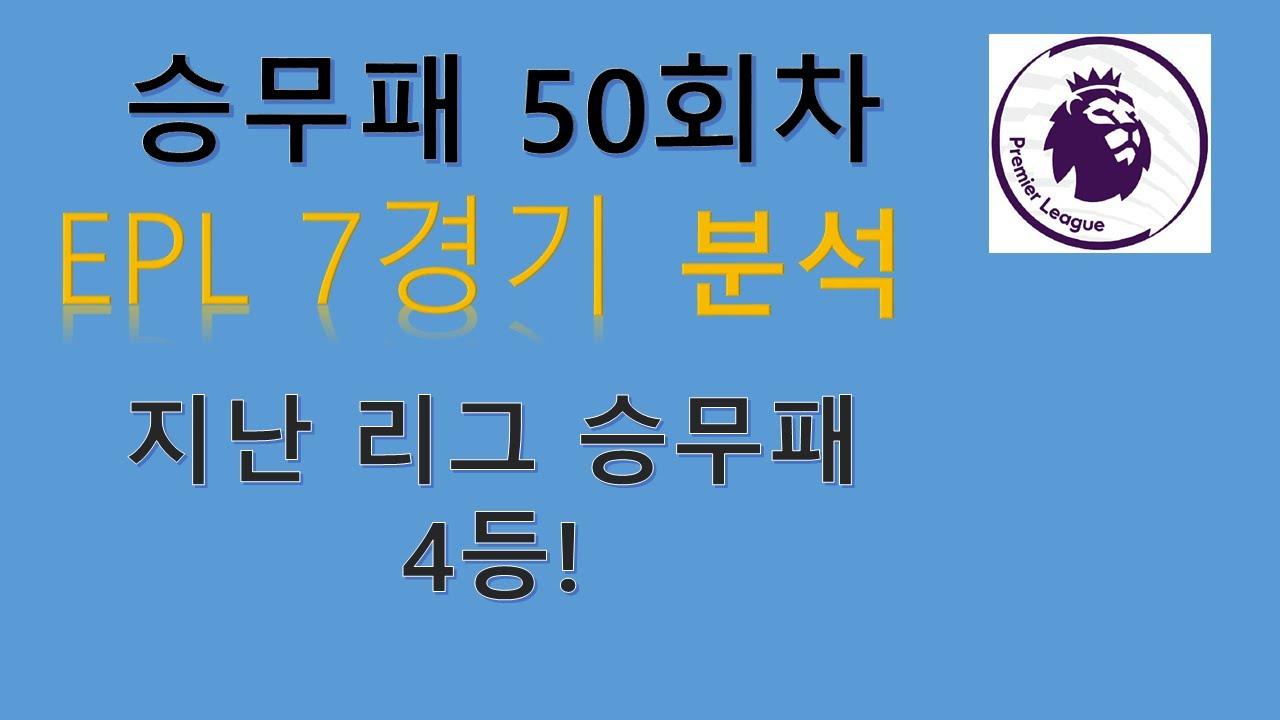 승무패 50회차 EPL대상경기 프리뷰// 축구분석, 프로토 추천 경기게시판 // 축구분석하는 여자