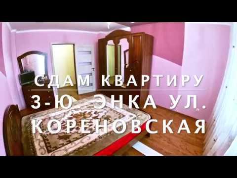 🙋♂️Снять квартиру в Краснодаре, сдается 3-я квартира ул. Кореновская 61 ЭНКА
