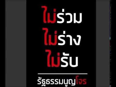 ดร.เพียงดิน รักไทย 2015-05-14 ตอน ปวงชนมดแด�...