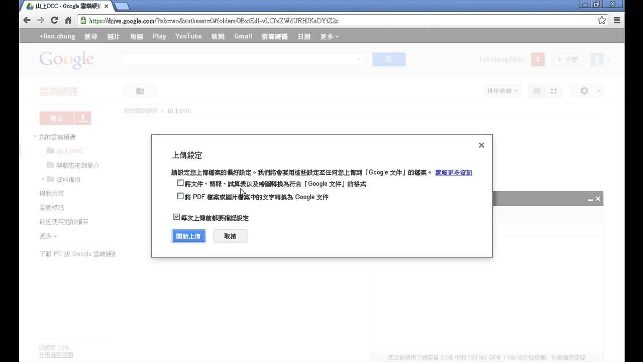 Google雲端硬碟教學:上傳與下載檔案 (有聲錄製) - YouTube