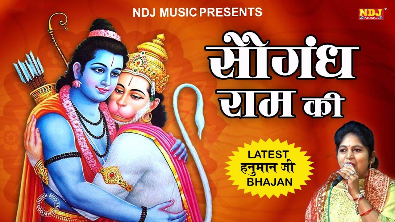 बजरंग बलि का लाइव जागरण # सौगंध राम की # Latest हनुमन जी Bhajan Song 2018 | NDJ Film