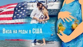 Роды в Майами #2. Получение американской визы. Компании, которые помогают родить в США