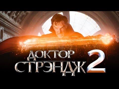 Доктор Стрэндж 2 [Обзор] / [Трейлер на русском]