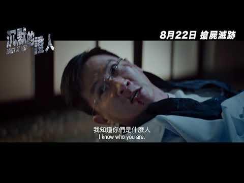 沉默的證人 (Bodies at Rest)電影預告