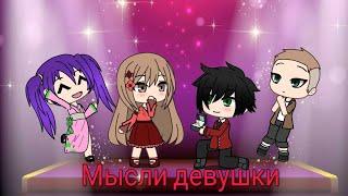 Уральские пельмени | Мысли девушки | Gacha Life