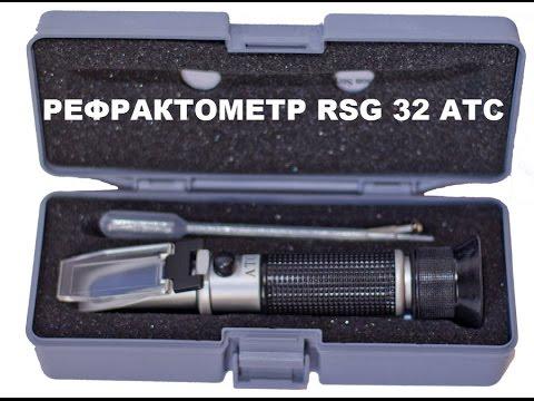 Рефрактометр RSG 32 ATC