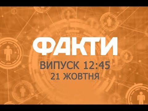 Факты ICTV - Выпуск 12:45 (21.10.2019)