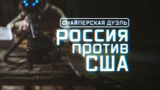 Военная приемка. Снайперская дуэль. Россия против США