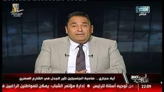 محمد على خير : مين يدفع ثمن سنوات سجن آية حجازى!