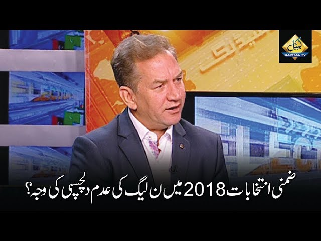 CapitalTV: Why PMLN Remained Disinterested in By Elections 2018?