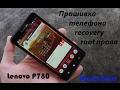 Прошивка Lenovo P780 MIUI Firmware Lenovo P780 MIUI Recovery Root прова mp3