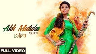 AKH MATAKA (ਅੱਖ ਮਟੱਕਾ ) - DILJOTT   Latest Punjabi Song 2017   Lokdhun Punjabi