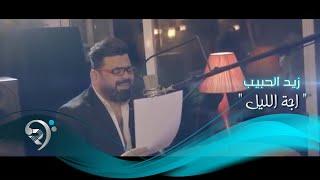 Zaid Alhabeb - Aja Alleal (Official Audio) | زيد الحبيب - اجة الليل - فيديو كليب