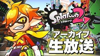 【生放送】初心者3人でスプラトゥーン2やってみた!