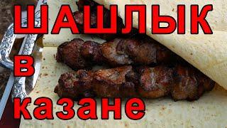Шашлык в Казане или  Как Приготовить в Казане Настоящий Шашлык из Свинины!