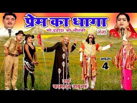 प्रेम का धागा (भाग 4) - Bhojpuri Nautanki | Bhojpuri Nautanki Nach Programme | Dehati Program